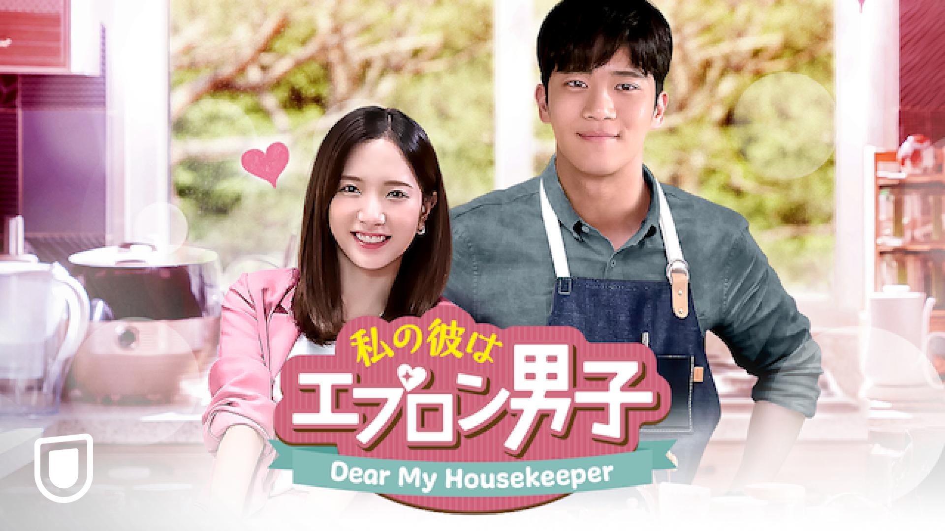 私の彼はエプロン男子~Dear My Housekeeper~