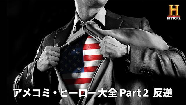 アメコミ・ヒーロー大全 Part 2 反逆