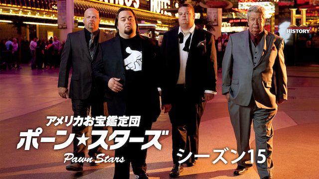 アメリカお宝鑑定団 ポーン・スターズ シーズン15