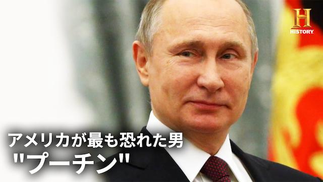 アメリカが最も恐れた男 プーチン