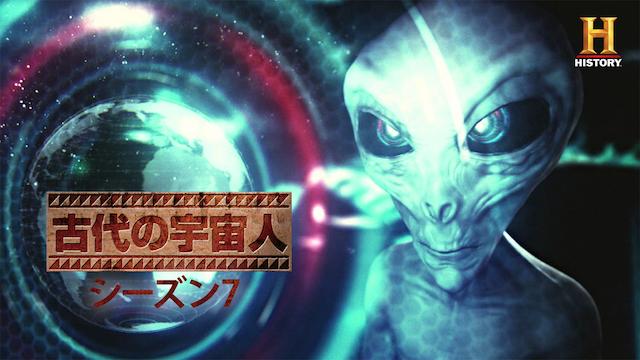 古代の宇宙人 シーズン7