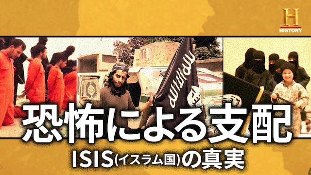 恐怖による支配 ISIS(イスラム国)の真実