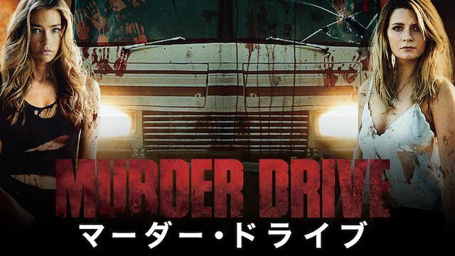 マーダー・ドライブ