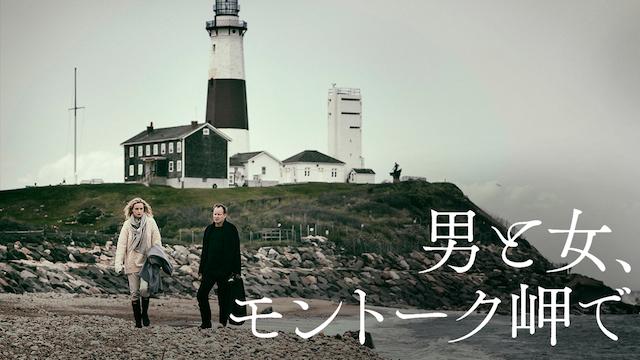 男と女、モントーク岬で動画
