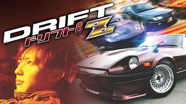 ドリフト 6 -Z-