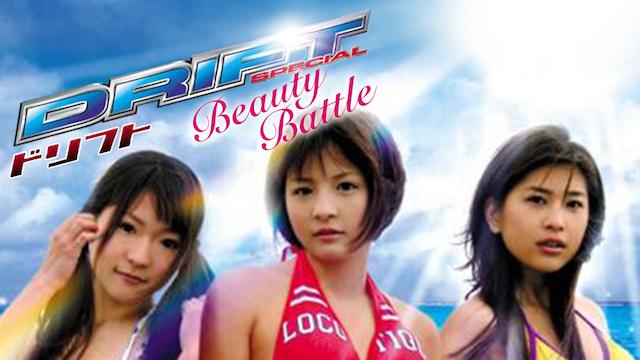 ドリフト SPECIAL ~Beauty Battle~