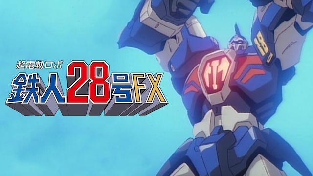 超電導ロボ鉄人28号FX