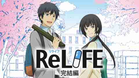 ReLIFE 完結編のサムネイル