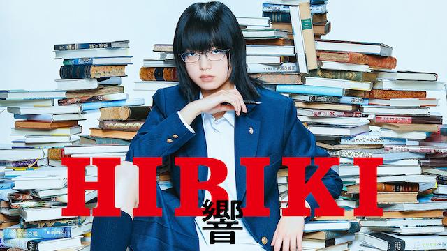 響 -HIBIKI-の画像