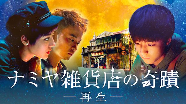 中国版映画「ナミヤ雑貨店の奇蹟 再生」を観る。