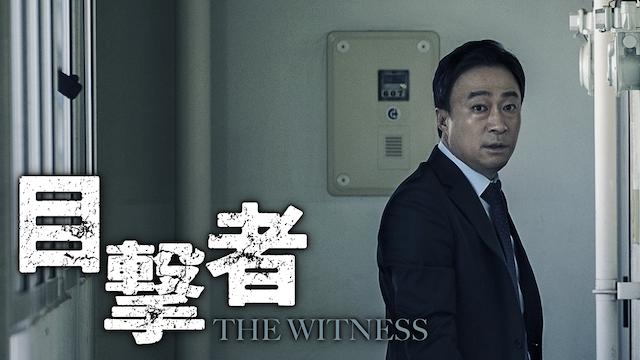 目撃者の画像
