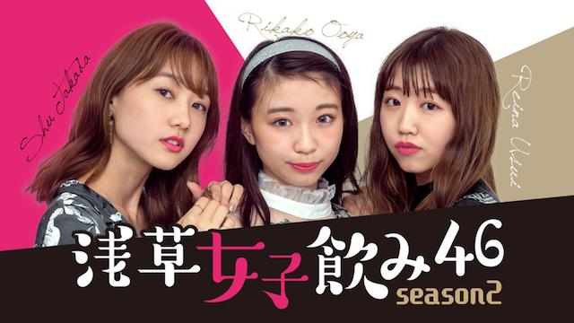 浅草女子飲み46 season2