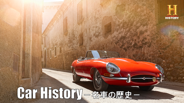 Car History -名車の歴史-