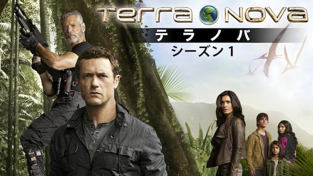 TERRA NOVA/テラノバ シーズン 1