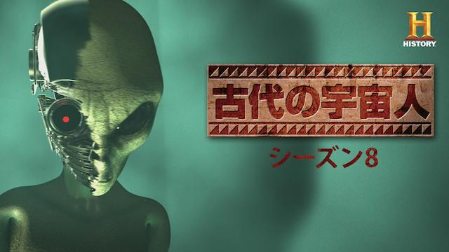 古代の宇宙人 シーズン8