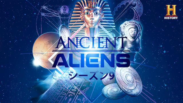 古代の宇宙人 シーズン9