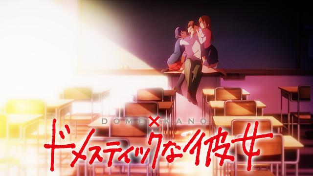 アニメ『ドメスティックな彼女』無料動画まとめ!1話から最終回を見逃しフル視聴できるサイトは?