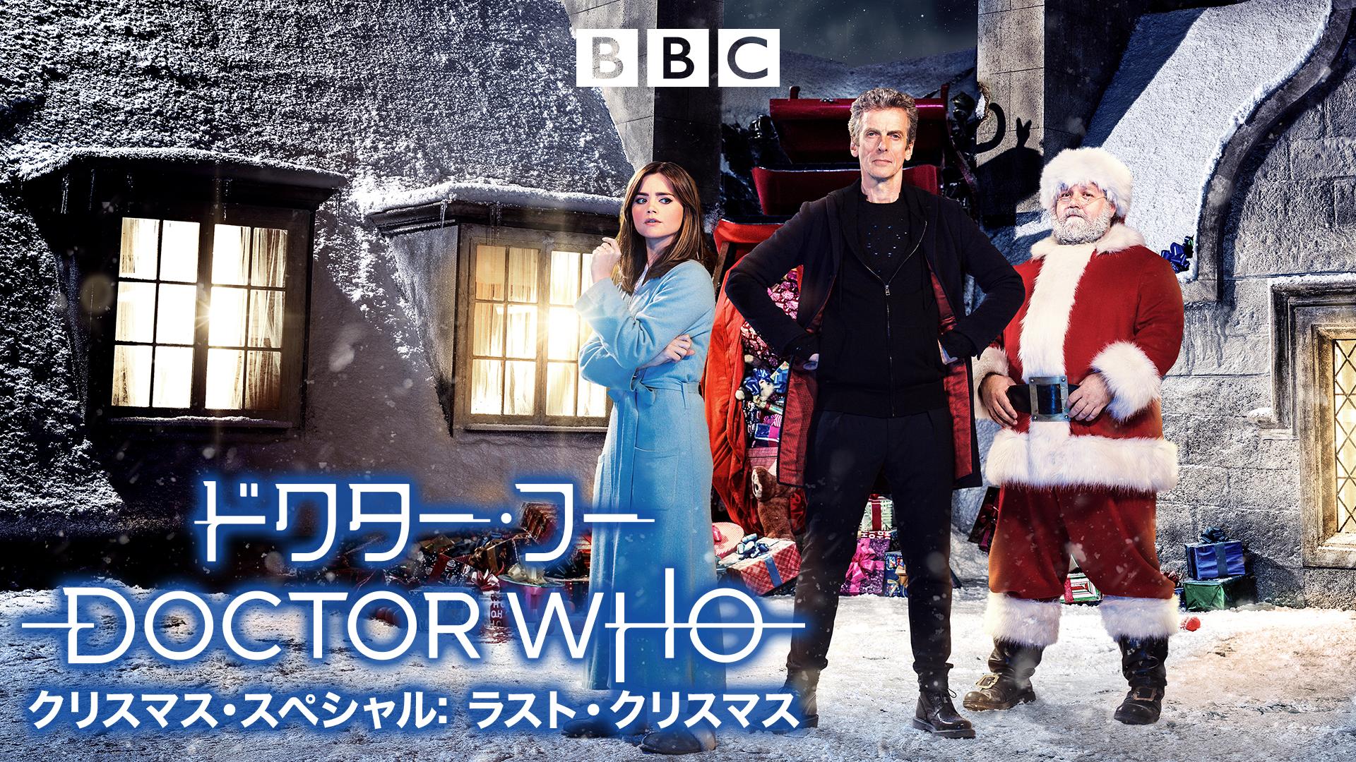 ドクター・フー シリーズ9 クリスマス・スペシャル:ラスト・クリスマス