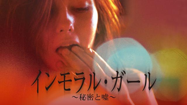 インモラル・ガール ~秘密と嘘~動画