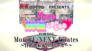麻雀ロワイヤルプレゼンツ Moreの麻雀しよーじゃん♡特別対局 More×U-NEXT Pirates ~目指せ未来のMリーガー~