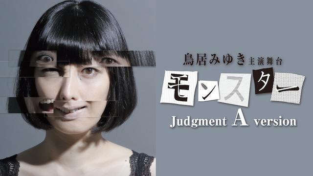 鳥居みゆき主演舞台「モンスター」Judgment A version