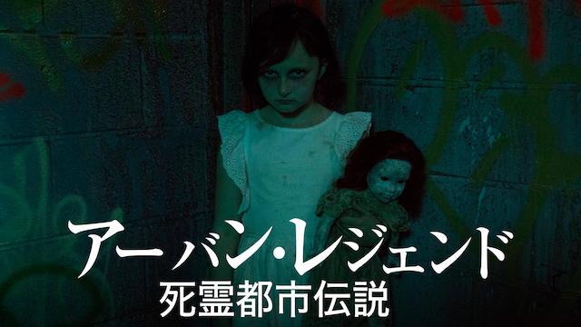 アーバン・レジェンド -死霊都市伝説-