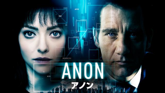 ANON アノンの画像