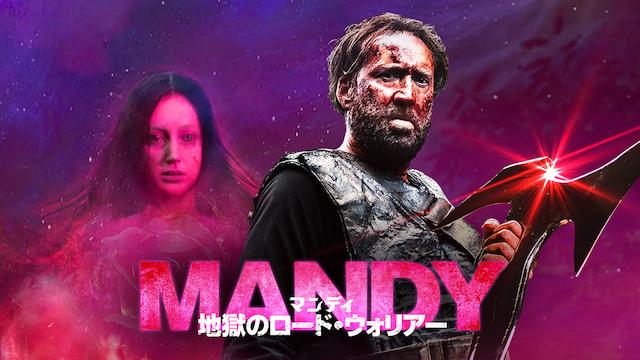マンディ 地獄のロード・ウォリアー動画配信