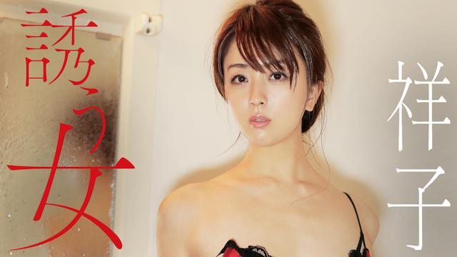 祥子『誘う女』