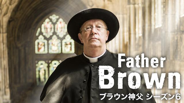 ブラウン神父 シリーズ6 第7話の画像