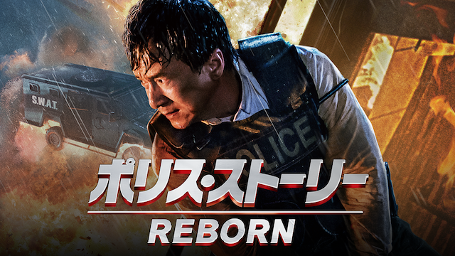 ポリス・ストーリー/REBORN動画フル