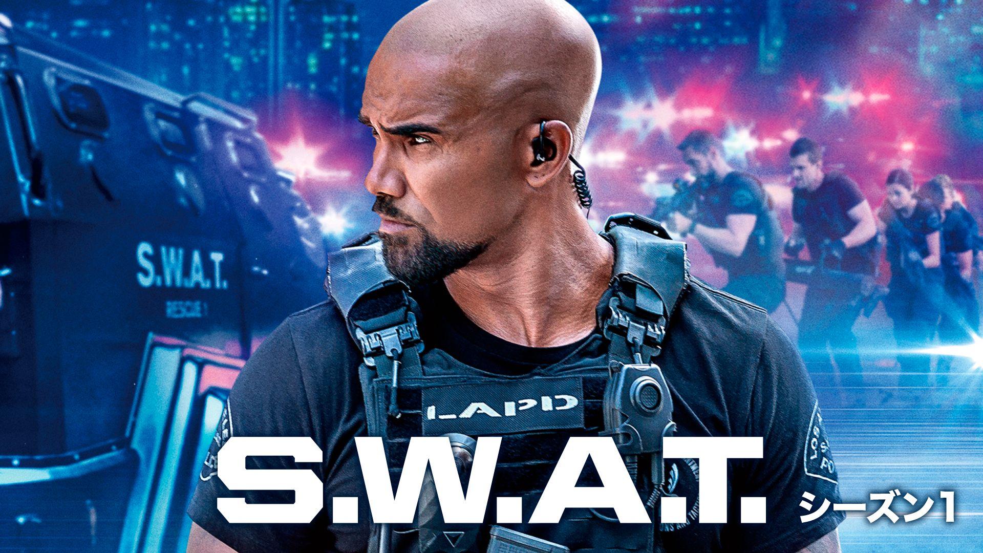 S.W.A.T.(2017年・ドラマ)