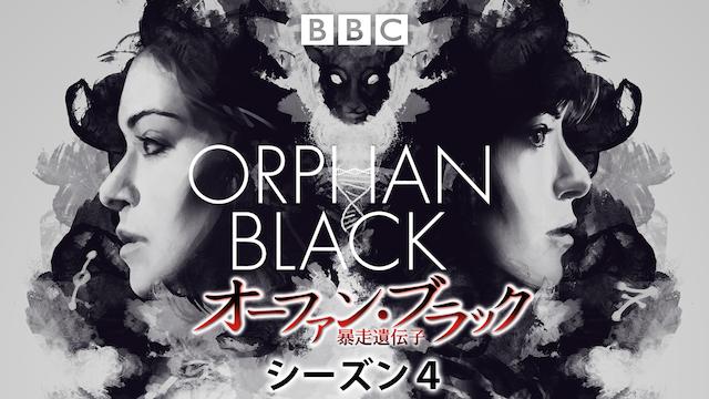 オーファン・ブラック ~暴走遺伝子 シーズン4