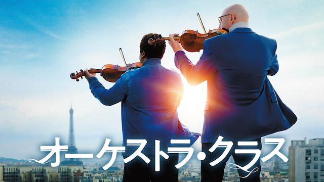 オーケストラ・クラス動画配信