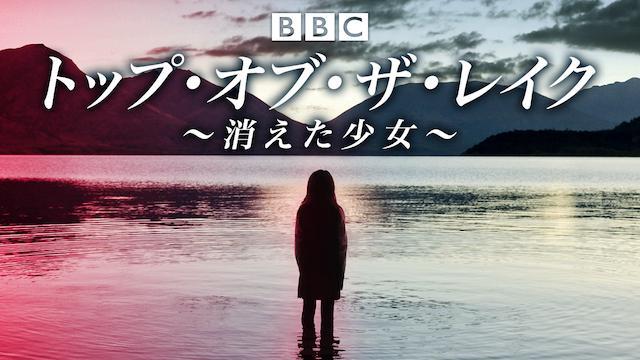 トップ・オブ・ザ・レイク ~消えた少女~