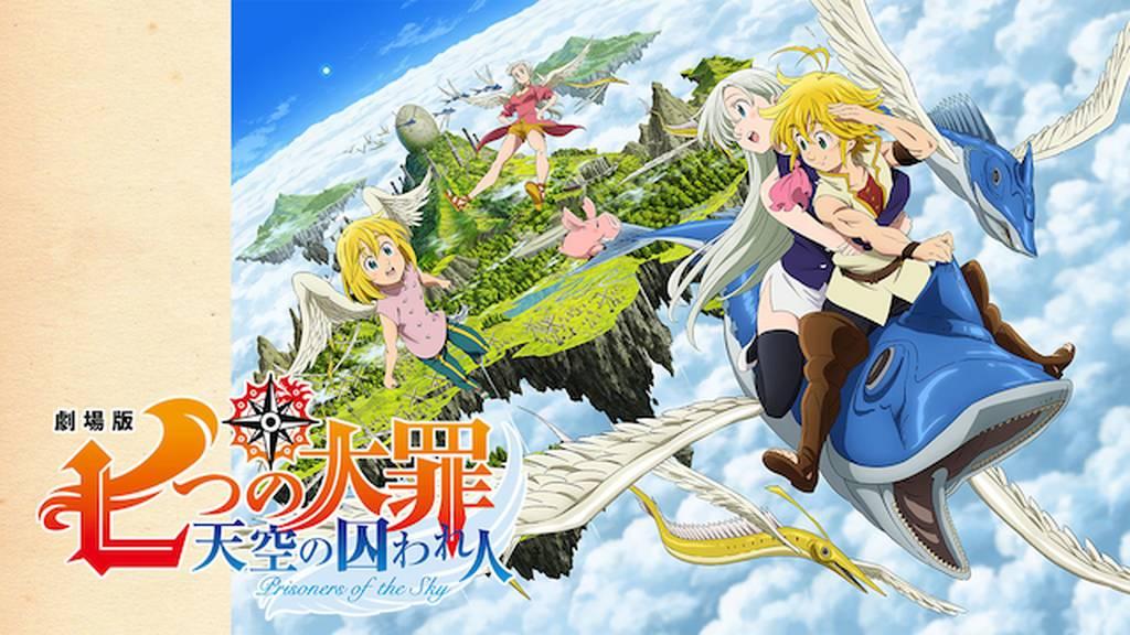 七つの大罪 天空の囚われ人のアニメ無料動画