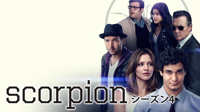 SCORPION/スコーピオン シーズン4