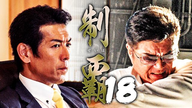 制覇18動画フル
