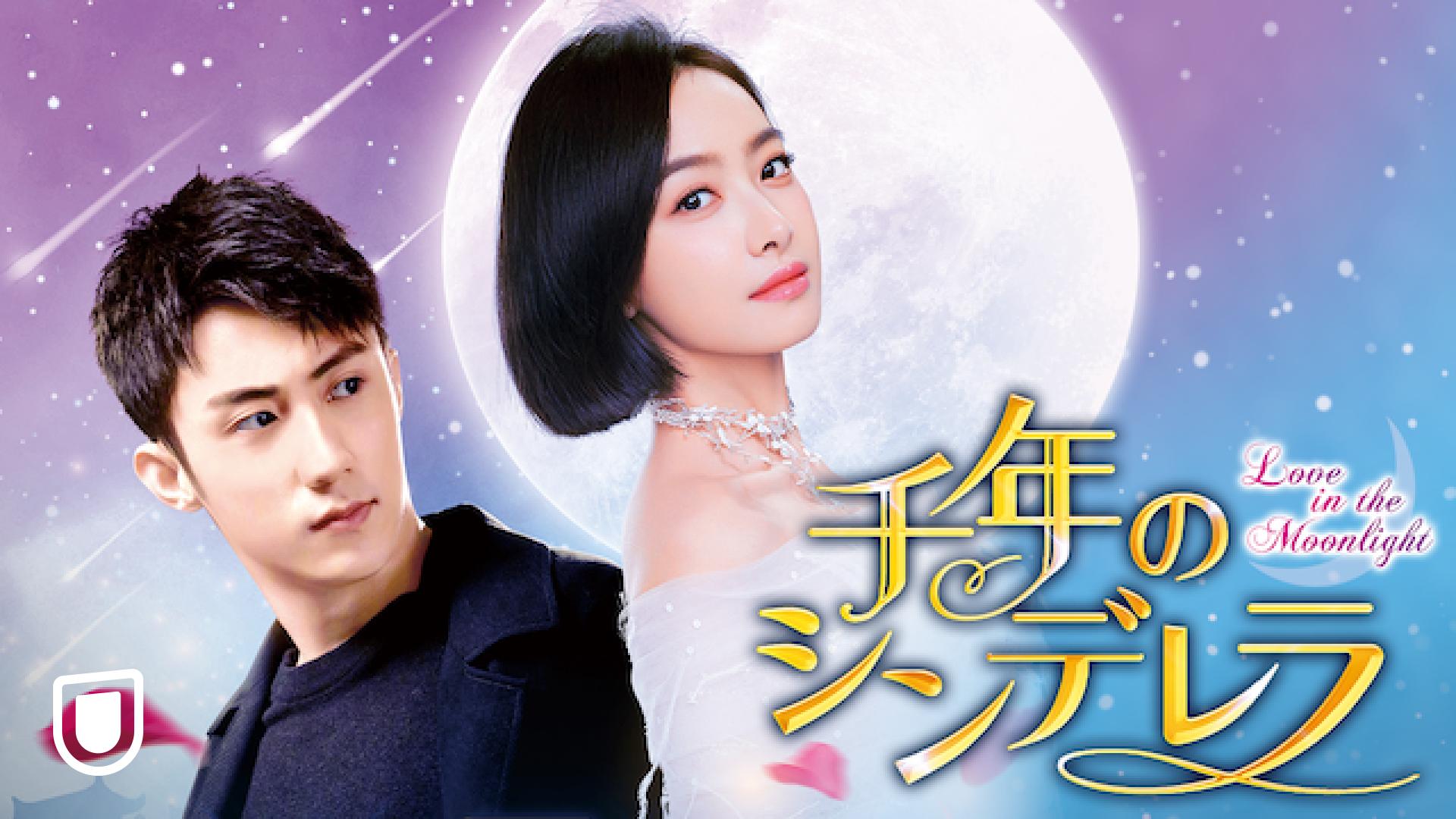 千年のシンデレラ~Love in the Moonlight~ 第4話の画像