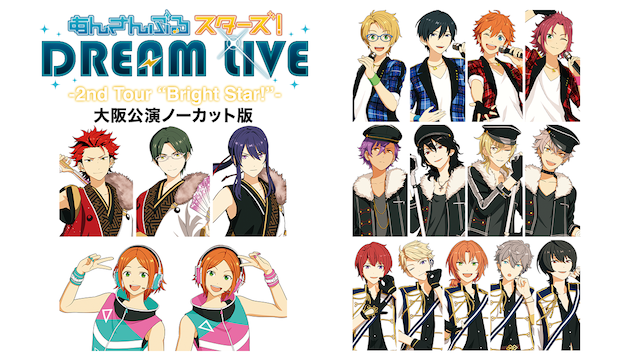 """あんさんぶるスターズ!DREAM LIVE -2nd Tour """"Bright Star!""""- 大阪公演ノーカット版"""
