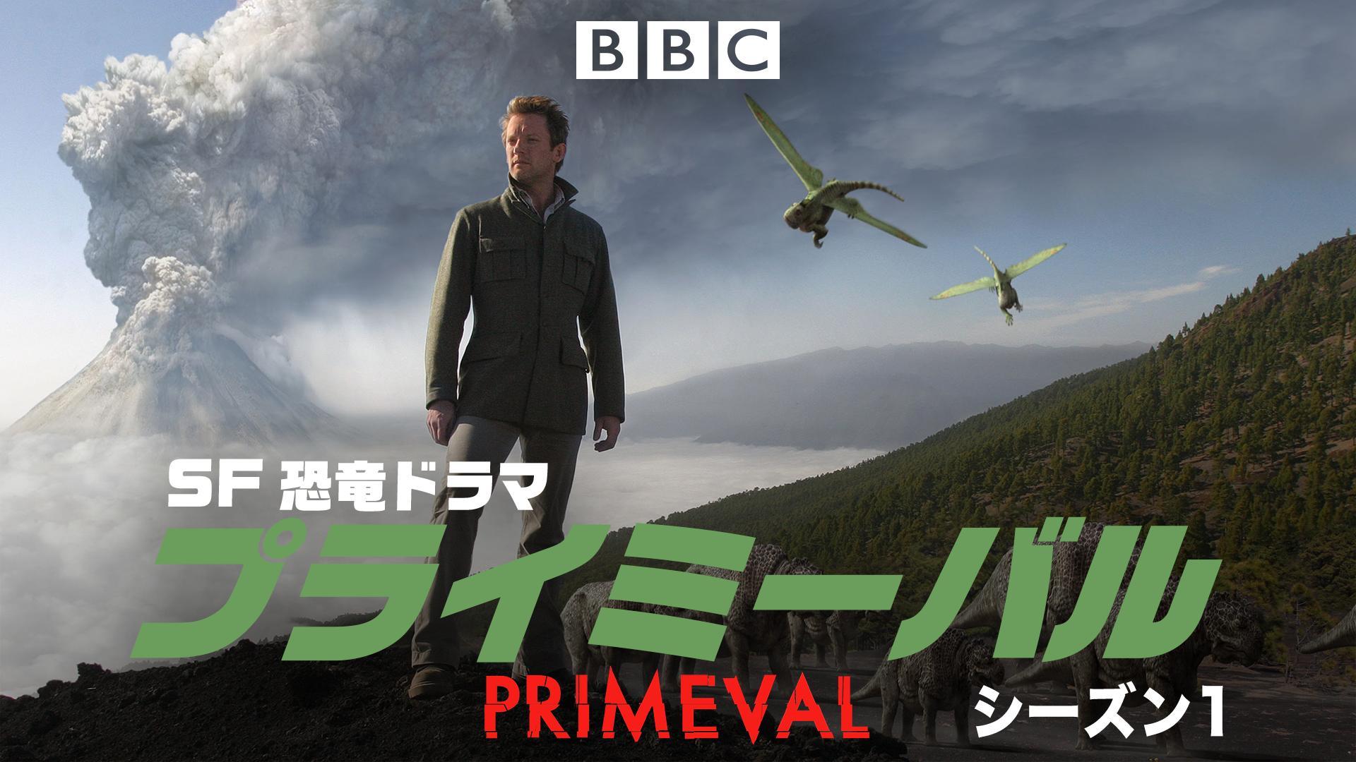 SF恐竜ドラマ・プライミーバル シーズン1