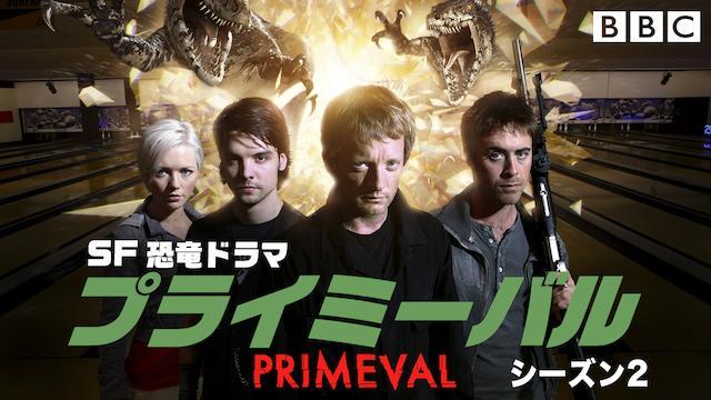 SF恐竜ドラマ・プライミーバル シーズン2