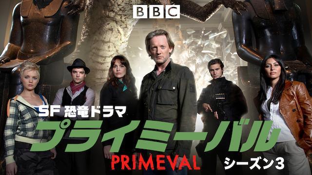 SF恐竜ドラマ・プライミーバル シーズン3