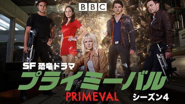 SF恐竜ドラマ・プライミーバル シーズン4