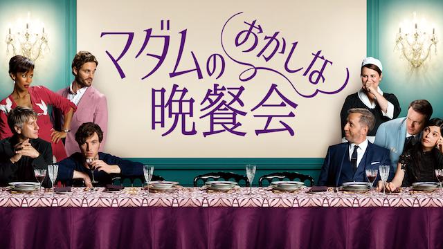 マダムのおかしな晩餐会の画像