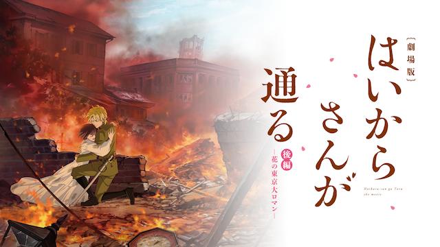 劇場版  はいからさんが通る 後編 〜花の東京大ロマン〜
