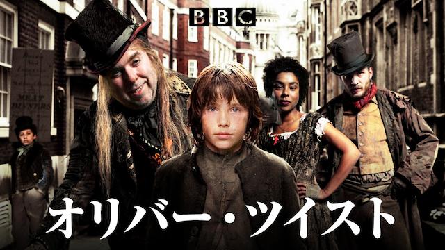 オリバー・ツイスト (2007)