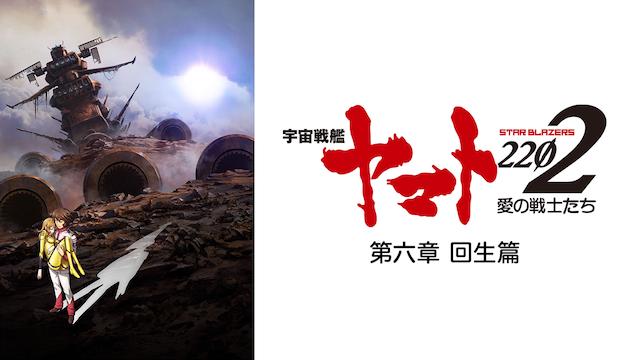 宇宙戦艦ヤマト2202 愛の戦士たち/第六章 回生篇