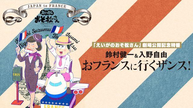 えいがのおそ松さん 劇場公開記念特番 鈴村健一&入野自由のおフランスに行くザンス!