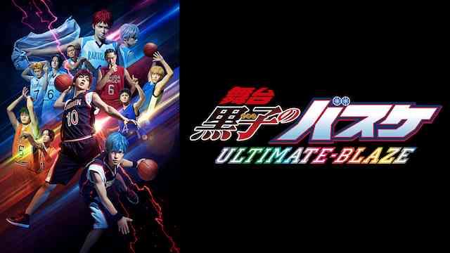 舞台「黒子のバスケ」ULTIMATE-BLAZE 本公演